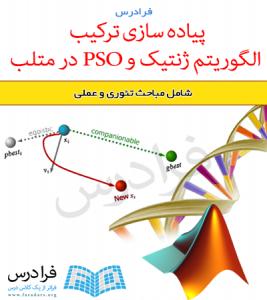 فیلم آموزشی پیاده سازی ترکیب الگوریتم ژنتیک و PSO در متلب (به زبان فارسی)