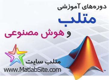 http://www.matlabsite.com/wp-content/uploads/2012/02/matlab-and-ai-courses.png