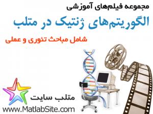 بسته طلایی فیلمهای آموزشی الگوریتم ژنتیک -- شامل مباحث تئوری و عملی (به زبان فارسی)