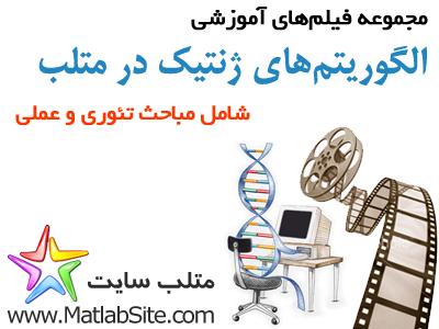 مجموعه فیلم های آموزشی الگوریتم های ژنتیک در متلب (به زبان فارسی)