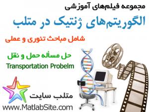 فیلم آموزشی حل مسأله حمل و نقل با استفاده از الگوریتم ژنتیک (به زبان فارسی)