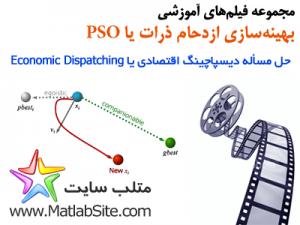 فلیم آموزشی حل مسأله دیسپاچینگ اقتصادی توسط الگوریتم PSO (به زبان فارسی)