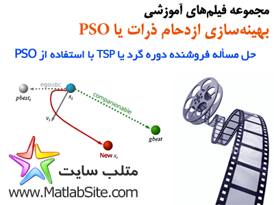فیلم آموزشی حل مسأله فروشنده دوره گرد یا TSP با استفاده از الگوریتم PSO (به زبان فارسی)