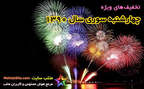 جشنواره چهارشنبه سوری متلب سایت