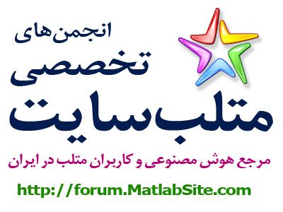 http://www.matlabsite.com/wp-content/uploads/2012/03/forum_logo.png