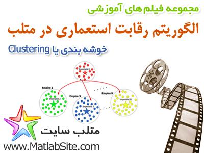 فیلم آموزشی خوشه بندی یا Clustering با استفاده از الگوریتم رقابت استعماری (به زبان فارسی)