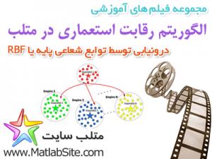 فیلم آموزشی درونیابی RBF با الگوریتم رقابت استعماری (به زبان فارسی)