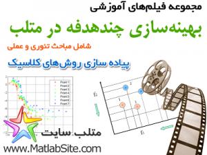 فیلم آموزشی پیاده سازی روش های بهینه سازی چند هدفه کلاسیک در متلب (به زبان فارسی)