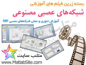 فیلم آموزشی جامع شبکه های عصبی RBF در متلب (به زبان فارسی)