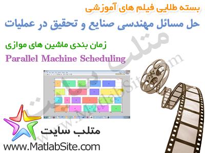 فیلم آموزشی حل مسأله زمان بندی ماشین های موازی (به زبان فارسی)
