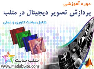 دوره آموزشی تئوری و عملی پردازش تصویر دیجیتال در متلب -- مرداد ماه 1391