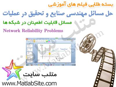 فیلم آموزشی حل مسائل قابلیت اطمینان در شبکه به صورت چند هدفه در متلب (به فارسی)