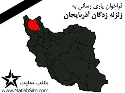 فراخوان متلب سایت برای کمک به زلزله زدگان آذربایجان