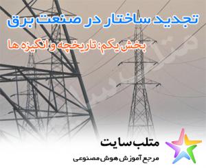 تجدید ساختار در صنعت برق -- بخش یکم: تاریخچه و انگیزه ها