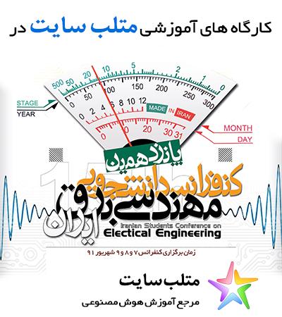 کارگاه های آموزشی متلب سایت در پانزدهمین کنفرانس دانشجویی مهندسی برق ایران