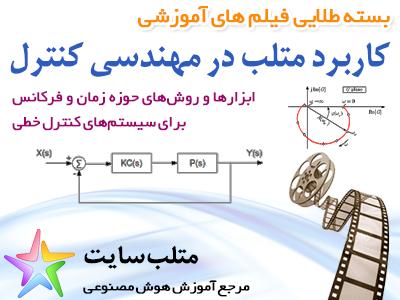 فیلم آموزشی ابزارها و روش های حوزه زمان و فرکانس برای سیستم های خطی در متلب (به زبان فارسی)
