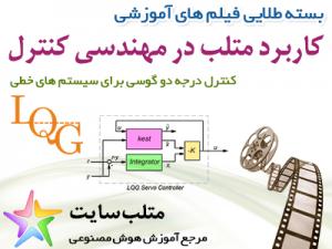 فیلم آموزشی طراحی کنترل درجه دو گوسی برای سیستم های خطی در متلب (به فارسی)