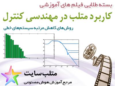 فیلم آموزشی روش های کاهش مرتبه مدل های دینامیکی خطی در متلب (به فارسی)