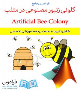 فیلم آموزشی جامع کلونی زنبور مصنوعی یا Artificial Bee Colony در متلب (به زبان فارسی)