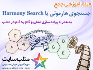 فیلم آموزشی جامع جستجوی هارمونی یا Harmony Search در متلب (به زبان فارسی)