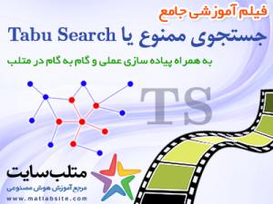 فیلم آموزشی جامع جستجوی ممنوع یا Tabu Search در متلب (به زبان فارسی)