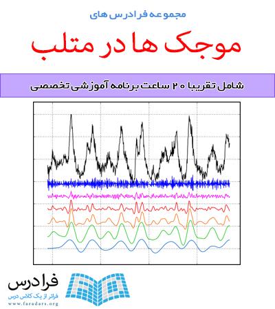 بسته طلایی فیلم های آموزشی مباحث تئوری و عملی موجک ها در متلب (به زبان فارسی)