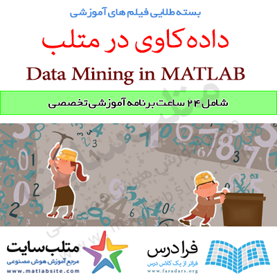 بسته طلایی فیلمهای آموزشی داده کاوی یا Data Mining در متلب (به زبان فارسی)