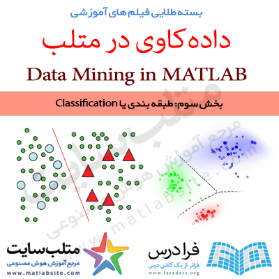 آموزشی جامع طبقه بندییاClassification (به زبان فارسی)