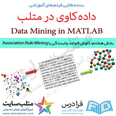 - فیلم آموزشی جامع کاوش قواعد وابستگی یا Association Rule Mining (به زبان فارسی)