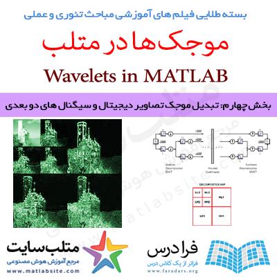 فیلم آموزشی تبدیل موجک تصاویر دیجیتال و سیگنال های دو بعدی (به زبان فارسی)