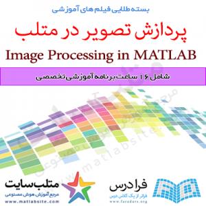 بسته طلایی فیلمهای آموزشی پردازش تصویر در متلب (به زبان فارسی)