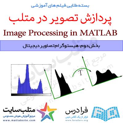 فیلم آموزشی کاربرد و پردازش هیستوگرام تصاویر دیجیتال در متلب (به زبان فارسی)