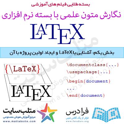 فیلم آموزشی آشنایی با LaTeX و ایجاد اولین پروژه با استفاده از آن (به زبان فارسی)