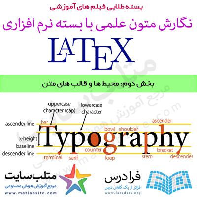 فیلم آموزشی جامع محیط ها و قالب های متن در LaTeX (به زبان فارسی)