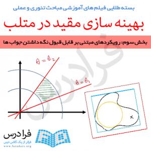 فیلم آموزشی رویکردهای مبتنی بر قابل قبول نگه داشتن جواب ها برای بهینه سازی مقید (به زبان فارسی)