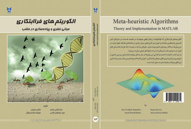 معرفی کتاب: الگوریتم های فرا ابتکاری -- مبانی نظری و پیاده سازی در متلب