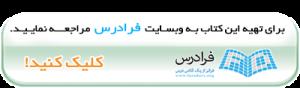 link-to-faradars-book