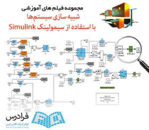شبیه سازی سیستم ها با استفاده از سیمیولینک