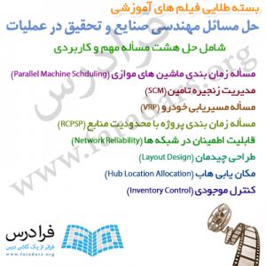 بسته طلایی فیلم های آموزشی مهندسی صنایع و تحقیق در عملیات (به زبان فارسی)