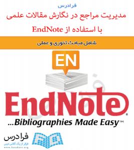 آموزش مدیریت مراجع در نگارش مقالات علمی با استفاده از EndNote