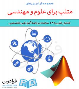 بسته طلایی فیلم های آموزشی متلب برای علوم و مهندسی (به زبان فارسی)