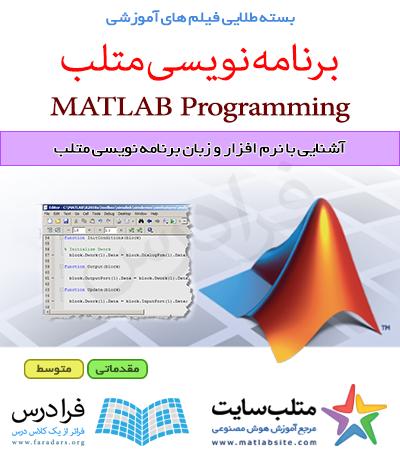 فیلم آموزشی آشنایی با نرم افزار و زبان برنامه نویسی متلب (به زبان فارسی)