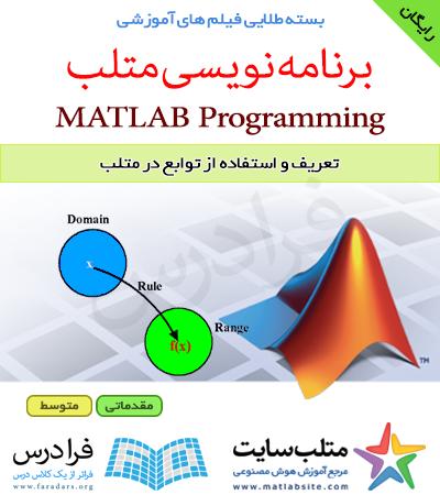 دانلود رایگان فیلم آموزشی تعریف و استفاده از توابع در متلب (به زبان فارسی)