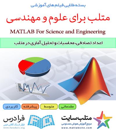 فیلم آموزشی اعداد تصادفی، محاسبات و تحلیل آماری در متلب (به زبان فارسی)