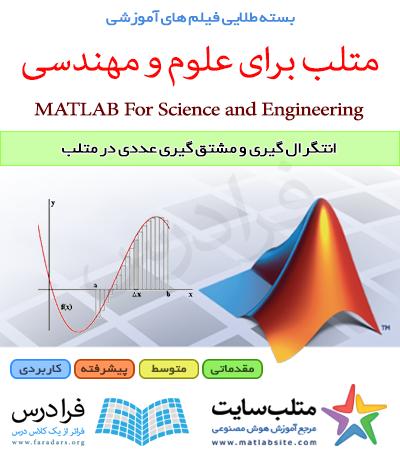 فیلم آموزشی انتگرال گیری و مشتق گیری عددی در متلب (به زبان فارسی)
