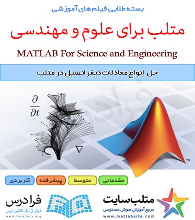 فیلم آموزشی حل انواع معادلات دیفرانسیل و مسائل مقدار مرزی در متلب (به زبان فارسی)
