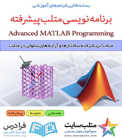 فیلم آموزشی مباحث پیشرفته ساختارها و آرایه های سلولی در متلب (به زبان فارسی)