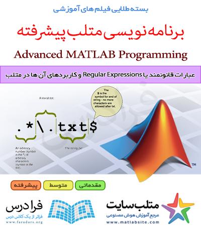 فیلم آموزشی عبارات قانونمند یا Regular Expressions و کاربردهای آن ها در متلب (به زبان فارسی)