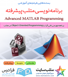 فیلم آموزشی برنامه نویسی شی گرا یا Object-Oriented Programming در متلب