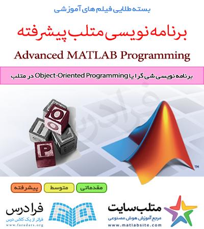 فیلم آموزشی برنامه نویسی شی گرا یا Object-Oriented Programming در متلب (به زبان فارسی)
